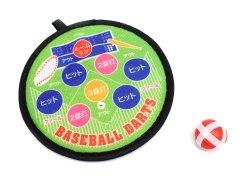 ベースボールダーツゲーム 【単価¥58】24入