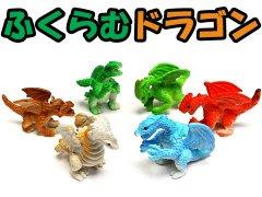 ふくらむドラゴン 【単価¥30】25入