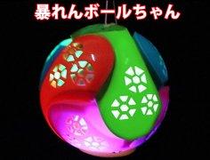 暴れんボールちゃん 【単価¥210】6入