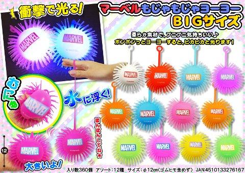 【お買い得】マーベル もじゃもじゃヨーヨーBIGサイズ 2921 【単価¥35】12入