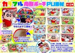 クレヨンしんちゃん カラフル舟形ポーチ(PU素材) 2836 【単価¥113】12入