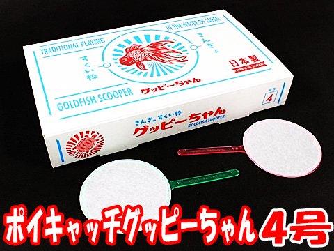 ポイキャッチ グッピーちゃん 4号 【単価¥9.3】100入