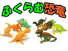 ふくらむ恐竜 【単価¥19】25入