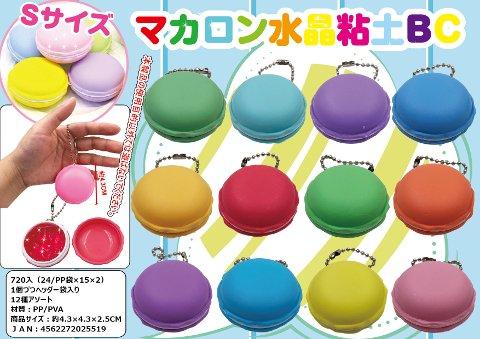 マカロン水晶粘土BC Sサイズ 【単価¥25】24入