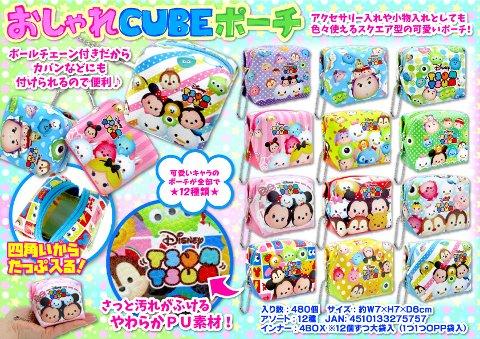 ディズニーツムツム おしゃれCUBEポーチBC 2868 【単価¥65】12入