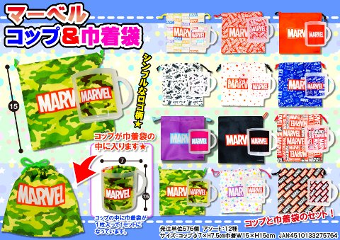 【現品限り・お買い得】マーベル コップ&巾着袋 2894 【単価¥30】12入