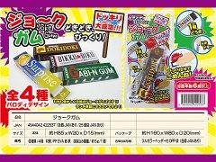 ジョークガム 【単価¥20】50入