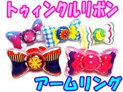 トゥインクル リボンアームリング(5種アソート) 【単価¥66】10入