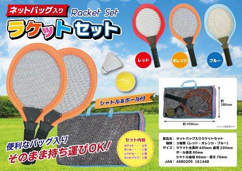 ネットバック入りラケットセット 【単価¥494】3入