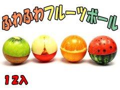 【現品限り・お買い得】ふわふわフルーツボール 【単価¥20】12入