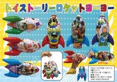 トイ・ストーリー ロケットヨーヨー 【単価¥65】12入