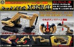 キャタピラ式RC 建設車 【単価¥875】1入