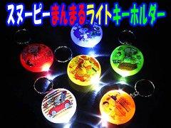 スヌーピー まんまるライトキーホルダー 2906 【単価¥26】24入