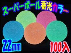 スーパーボール22mm 蓄光カラー 【単価¥4.6】100入