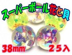スーパーボール38ミリ 花と貝 【単価¥35】25入