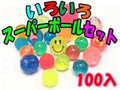 いろいろスーパーボールセット 100入 【単価¥455】1入