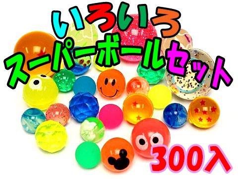 いろいろスーパーボールセット 300入 【単価¥1365】1入