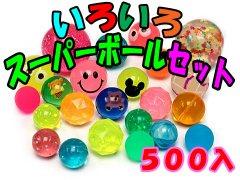 いろいろスーパーボールセット 500入 【単価¥2275】1入