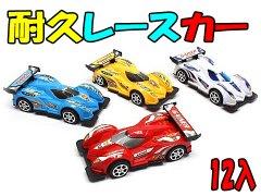 耐久レースカー 【単価¥60】12入