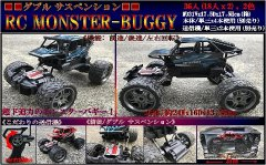RC MONSTER BAGGY 【単価¥900】2入