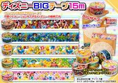 【お買い得】ディズニー BIGテープ15m 2901 【単価¥67】10入