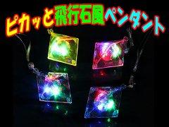 ピカッと飛行石風ペンダント 【単価¥30】36入