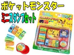 ポケットモンスター ミニスタンプセット 【単価¥551】1入
