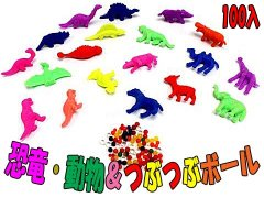 恐竜、動物&つぶつぶボール 【単価¥14】100入