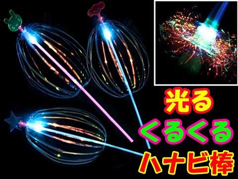 光るくるくるハナビ棒 【単価¥60】20入