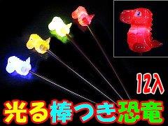 光る棒つき恐竜 【単価¥66】12入