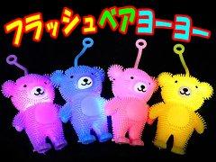 フラッシュベアヨーヨー 【単価¥60】12入