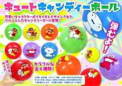 【お買い得】クレヨンしんちゃん キャンディーボール 2856 【単価¥62】12入