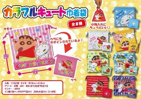 クレヨンしんちゃん カラフルキュート巾着袋 2838 【単価¥34】24入