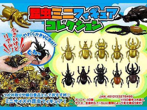 昆虫フィギュアコレクション 2932 【単価¥13】150入