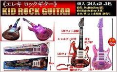 キッズエレキロックギター 【単価¥525】2入