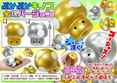 ぷかぷかキノコ金銀バージョン 2956 【単価¥31】50入