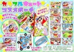 クレヨンしんちゃん カラフルキュートコスメポーチ 2839 【単価¥68】12入