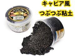 キャビア風つぶつぶ粘土 【単価¥73】12入