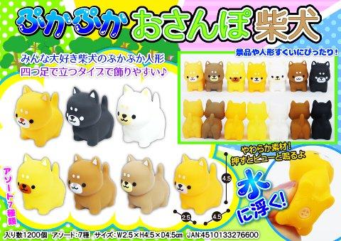 ぷかぷかおさんぽ柴犬 2987 【単価¥33】50入