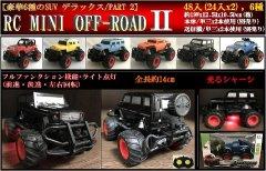 RC MINI OFF−ROAD CAR2 【単価¥488】6入