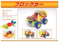 【現品限り・お買い得】ブロックカー 【単価¥377】1入