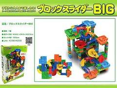 ブロックスライダーBIG 【単価¥845】1入