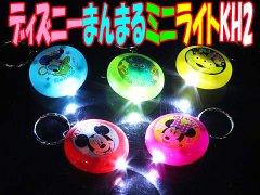 ディズニー まんまるミニライトKH2 【単価¥24】24入
