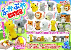 ぷかぷか動物園 2946 【単価¥34】50入