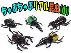 ちゃぷちゃぷリアル昆虫(小) 【単価¥19】50入