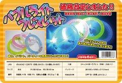 バブルライトブレスレット 【単価¥34】24入
