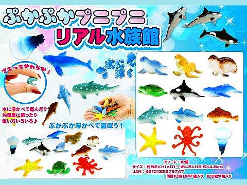 ぷかぷかプニプニリアル水族館 2991 【単価¥16】120入