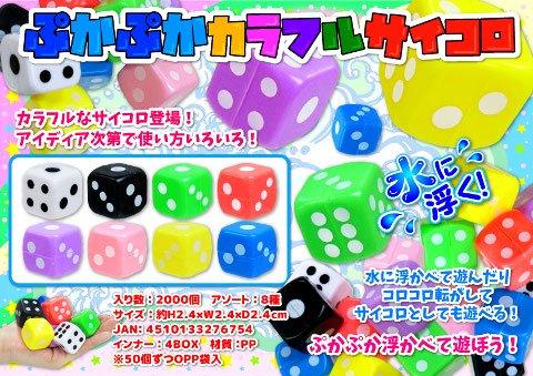 ぷかぷかカラフルサイコロ 2969 【単価¥19】50入
