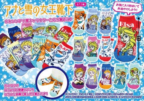アナと雪の女王靴下 2984 【単価¥65】12入
