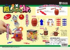 殿さまおしおきゲームJr2 【単価¥30】25入